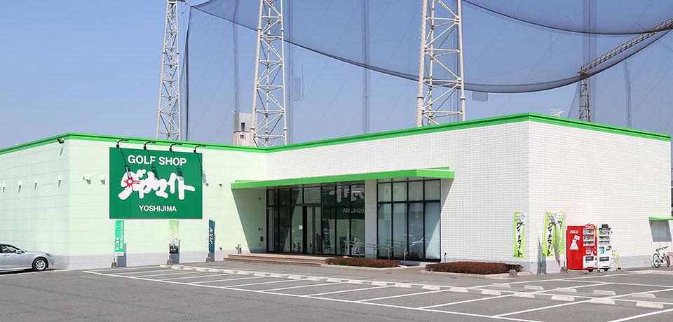 shop-yoshijima04
