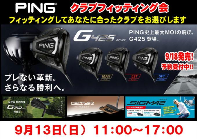 [9/13]PING グラブフィッティング会