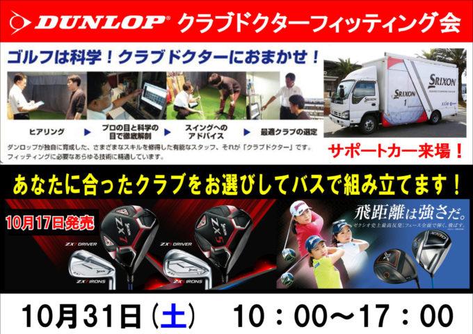 [10/31(土)]DUNLOP クラブドクターフィッティング会