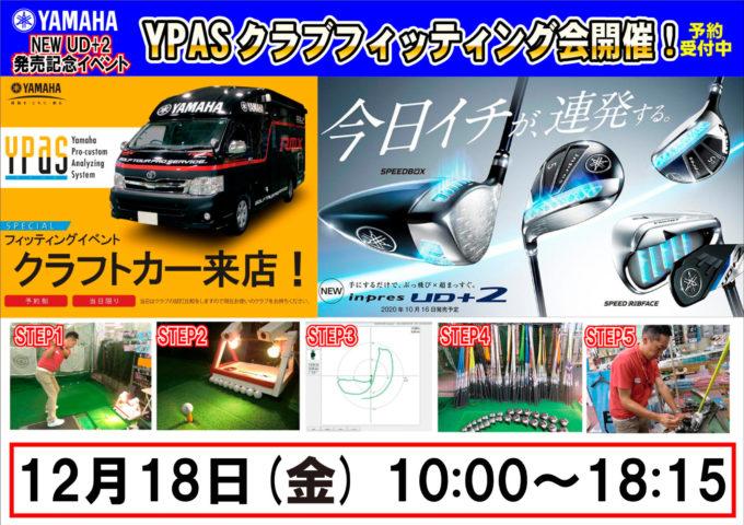 [12/18(金)]YAMAHA YPASクラブフィッティング会