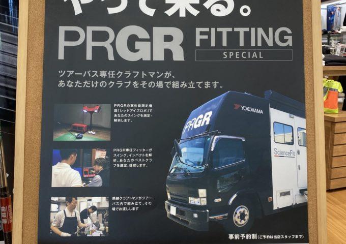 【吉島店】PRGRバスイベント開催!