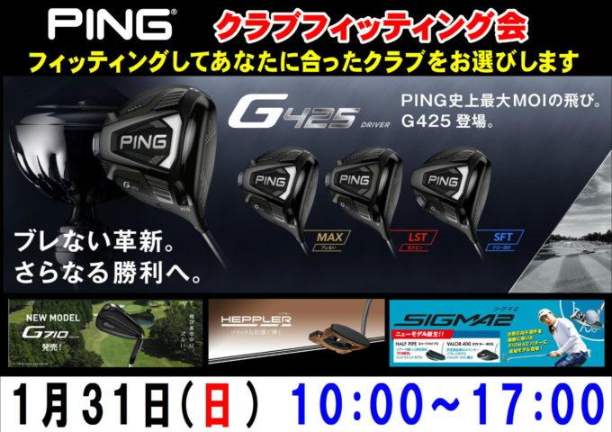 [1/31(日)]PING クラブフィッティング会
