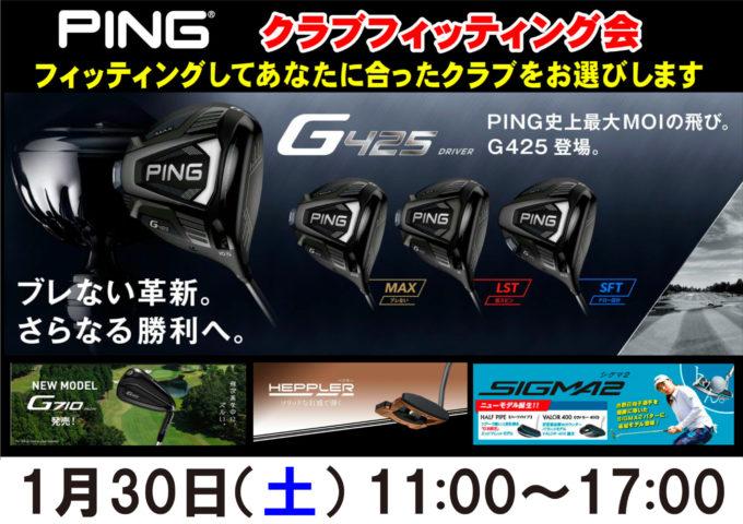 [1/30(土)]PING クラブフィッティング会