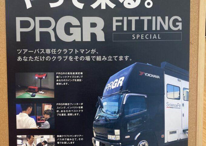 【吉島店】PRGR バスフィッティング会 ツアーバスがやってくる! (予約制) 4月3日・4日(土・日)