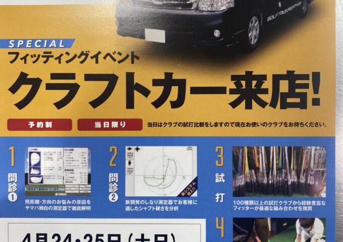 【吉島店】YPAS フィッティングイベント クラフトカー来店! (予約制) 4月24日・25日(土・日)