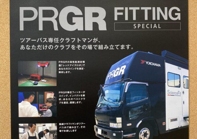 PRGR FITTINGツアーバスがやってくる。