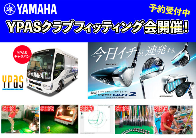 YAMAHA バスイベント  YPASクラブフィッティング会