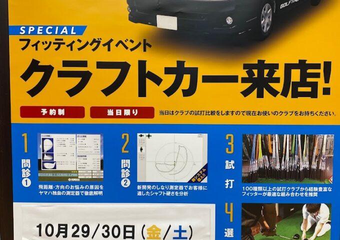 【吉島店】YPAS フィッティングイベント クラフトカー来店!(予約制)10/29・30(金・土)