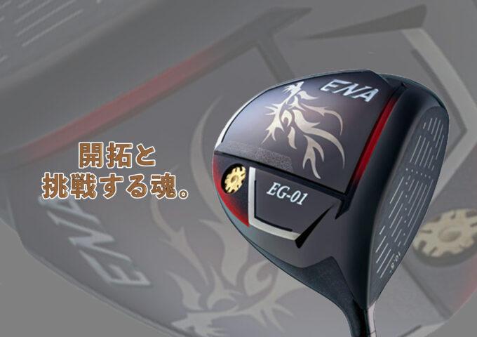ENAゴルフ クラブフィッティング会