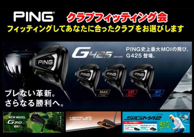 PING クラブフィッティング会