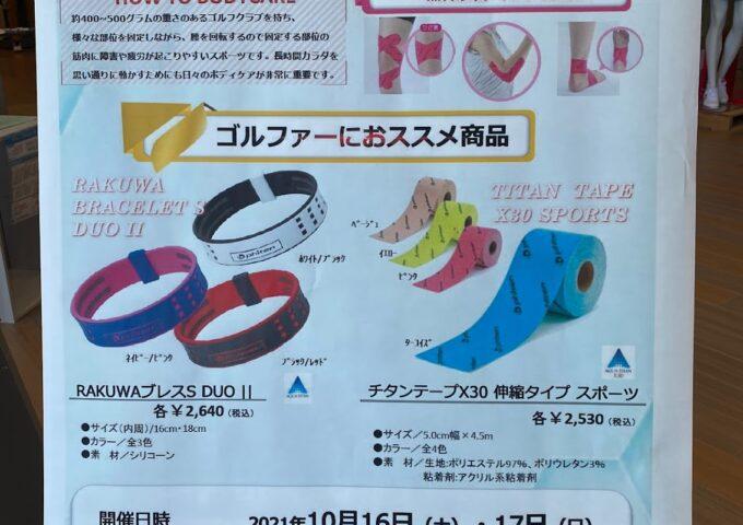 【吉島店】Phiten塗り貼り体験会&販売会!10/16(土)・17日(日)